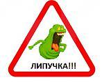 Нажмите на изображение для увеличения.  Название:znaka-липучка.jpg Просмотров:296 Размер:24.1 Кб ID:6869